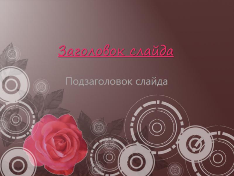 Шаблон оформления с розой (темный фон)