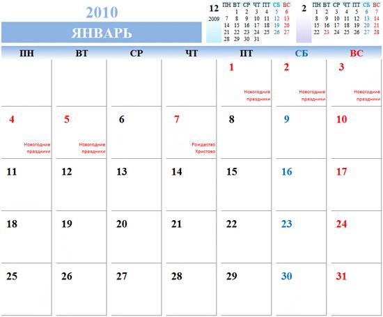 Календарь на 2010 год (12 стр., 3 месяца на странице, с российскими праздниками)
