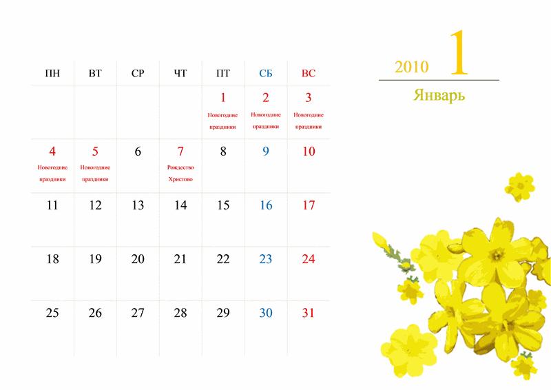 Календарь на 2010 год с цветами (12 стр., с российскими праздниками)
