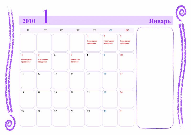 Календарь на 2010 год с местом для заметок (12 стр., с российскими праздниками)