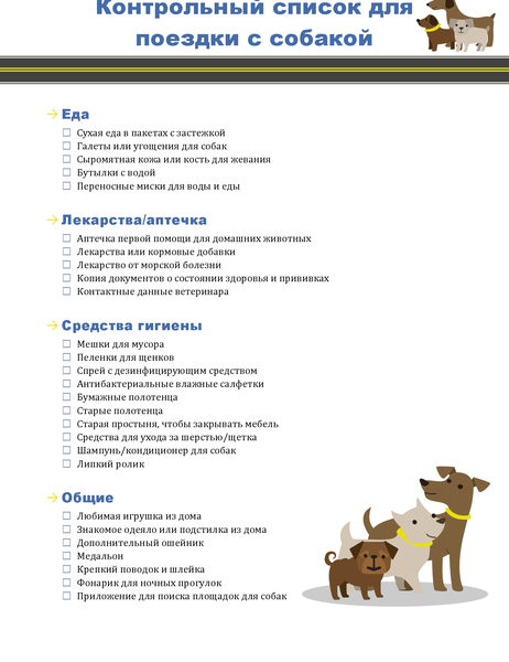 Контрольный список для поездки с собакой