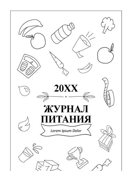 Журнал питания