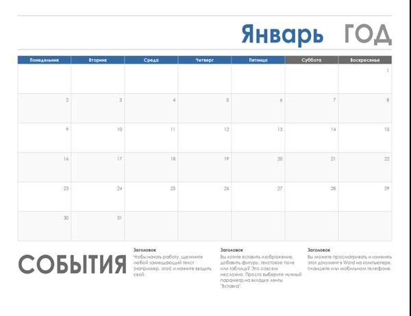 Горизонтальный календарь (начало недели: понедельник)