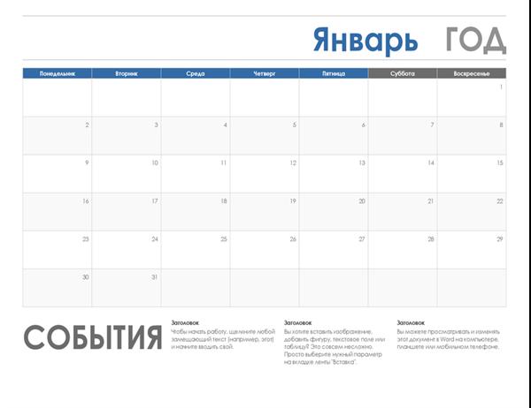 Горизонтальный календарь (начало недели: воскресенье)
