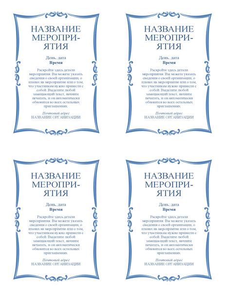 Листовка мероприятия (четыре на страницу)