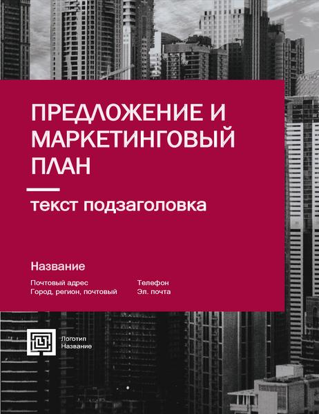 Бизнес-отчет (профессиональный макет)