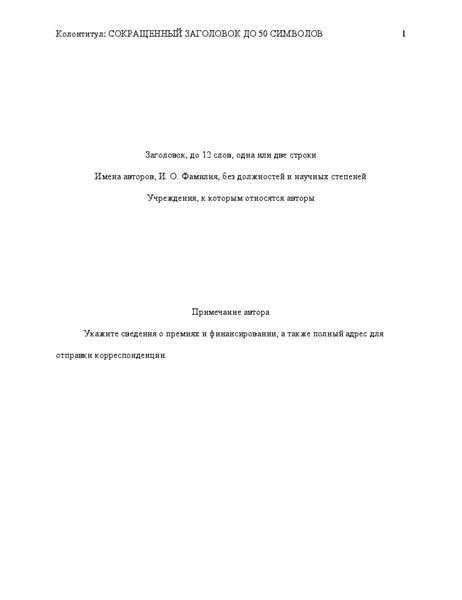 Документ в стиле АПА
