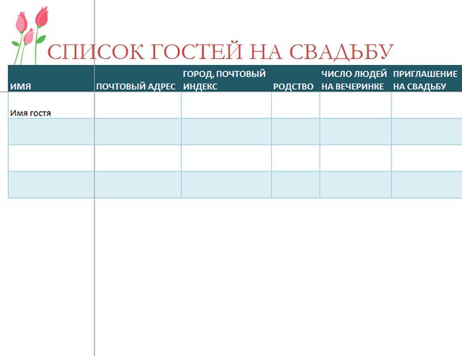 Список гостей на свадьбу (с тюльпанами)