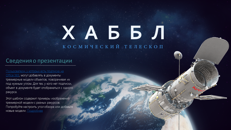 "Трехмерная презентация PowerPoint (космический телескоп ""Хаббл"")"