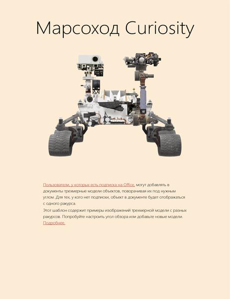 Научный отчет в формате Word с трехмерными объектами (модель марсохода)