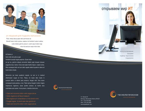 Буклет технологической компании (складывающийся втрое)