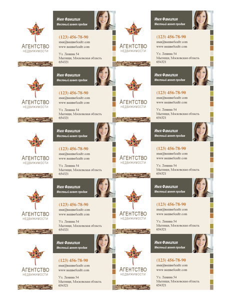 Визитная карточка агентства недвижимости (10 на странице)