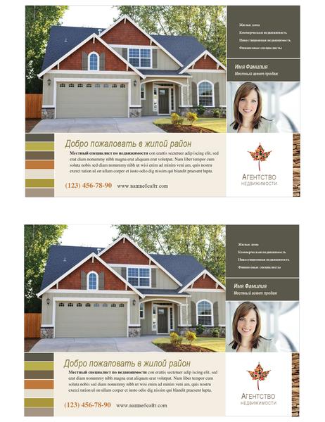 Листовка агентства недвижимости (на половине страницы, 2 шт. на странице)