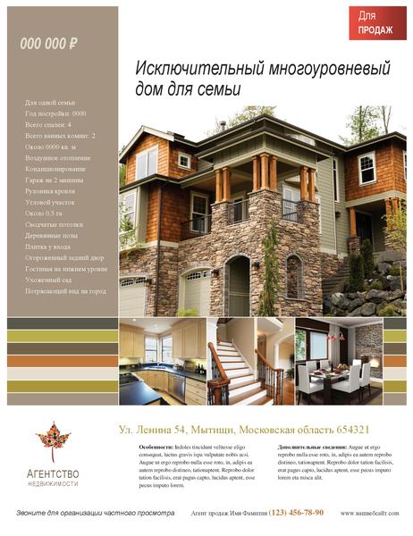 Рекламная листовка агентства недвижимости