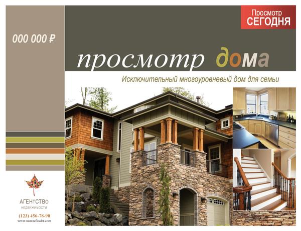 Плакат с объектом недвижимости (горизонтальный)