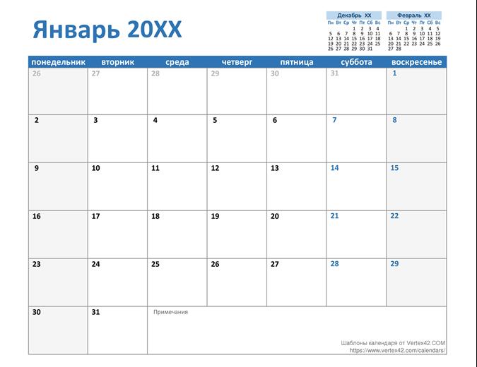 Настраиваемый календарь на любой год