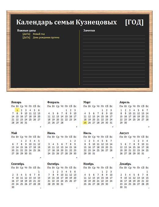Семейный календарь (любой год, с понедельника по воскресенье)