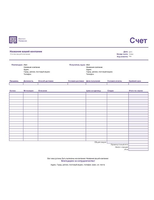 Счет за продажу (оформление с простыми линиями)