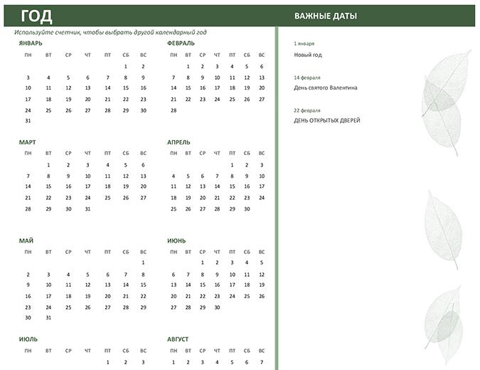 Календарь для бизнеса (любой год, с воскресенья по субботу)