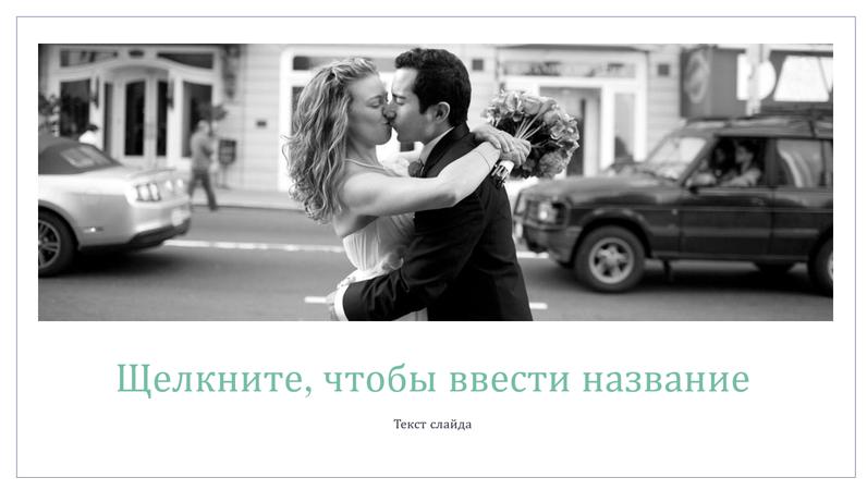 Простой свадебный фотоальбом