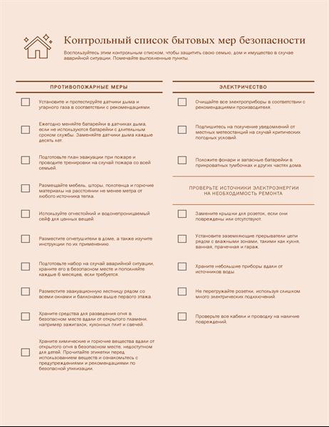 Контрольный список бытовых мер безопасности