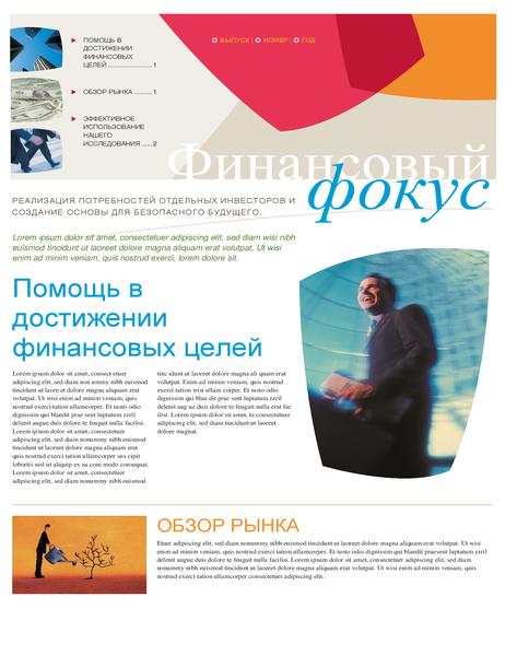 Информационный бюллетень финансовой компании (2 страницы)