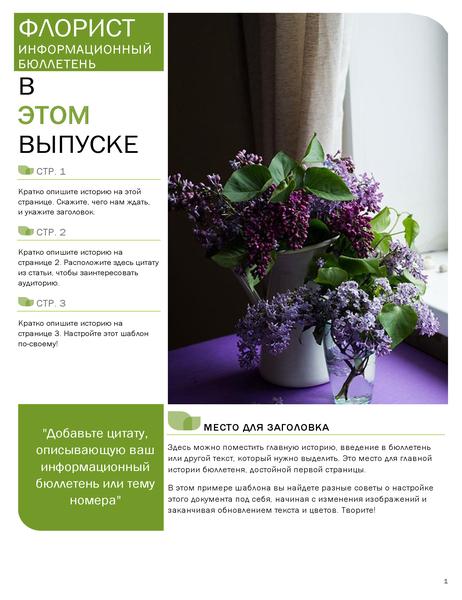Информационный бюллетень флориста