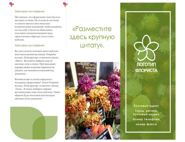 Буклет для флористической компании