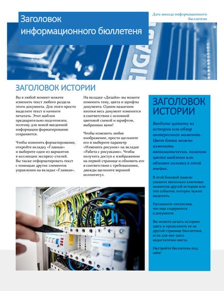 Информационный бюллетень продавца оборудования