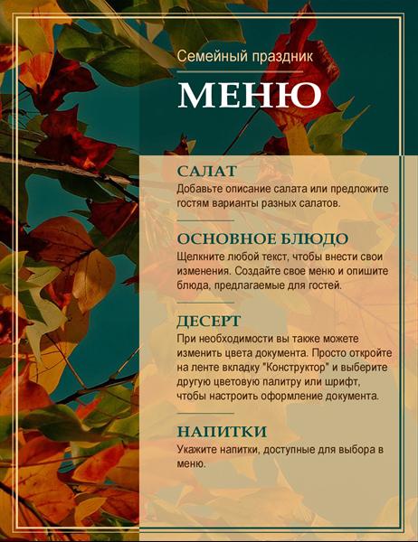 Меню семейного праздника с осенними листьями