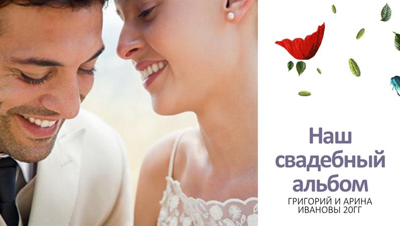 Свадебный альбом (цветы)