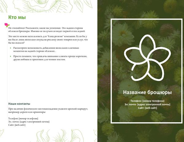 Брошюра (зеленые цветы)