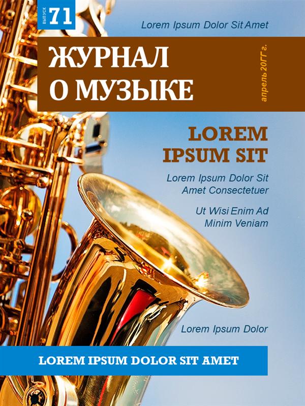 Обложки музыкальных журналов