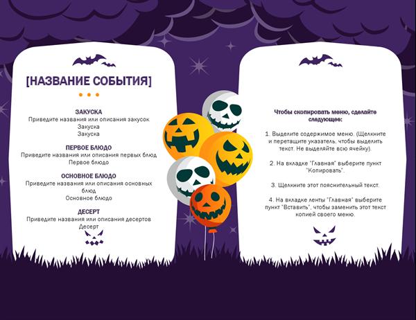 Меню на Хэллоуин (с призраками)