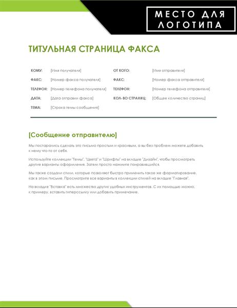 Титульная страница факса (заметный логотип)