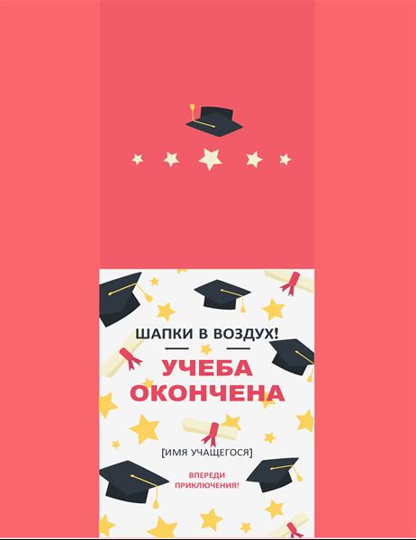 Поздравительная открытка для выпускника с академическими шапочками
