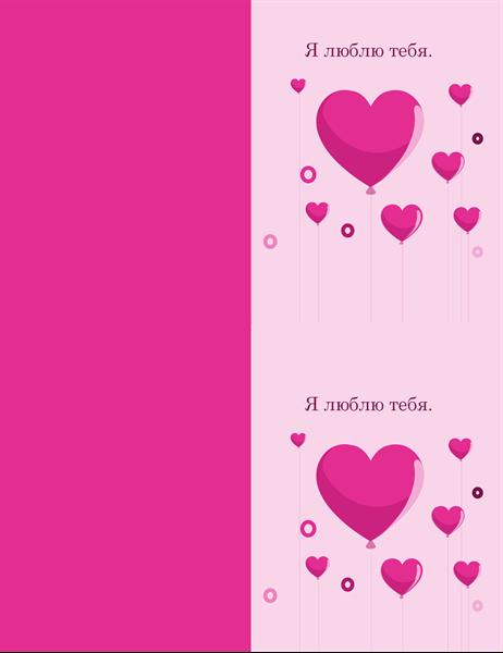 Открытка на День святого Валентина с шариками в виде сердец