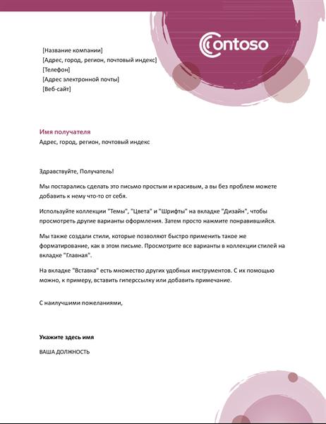 Фирменный бланк в розовом цвете