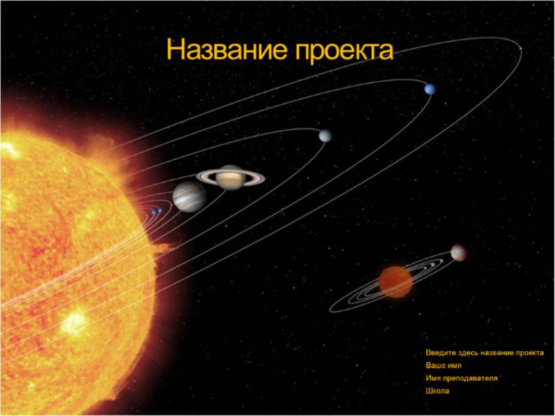 "Шаблон оформления ""Солнечная система"""