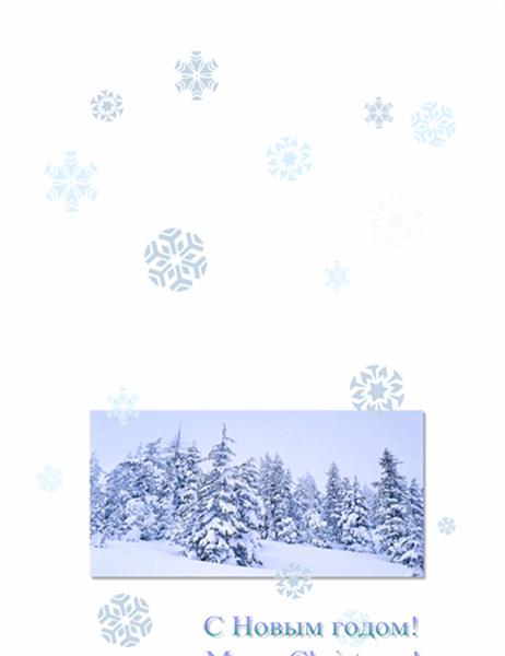 Новогодняя открытка (Россия)