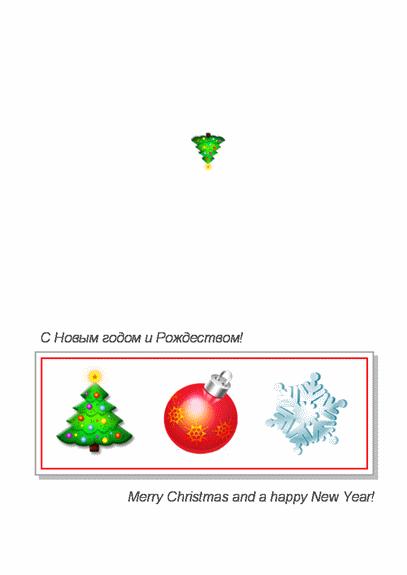Новогодняя открытка с елкой, шариком и снежинкой (Россия)