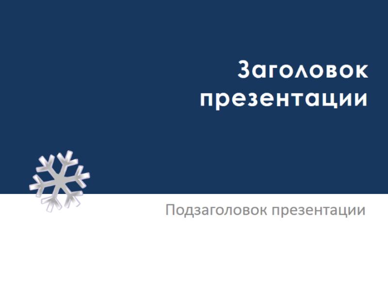 Шаблон оформления со снежинкой (синий фон)