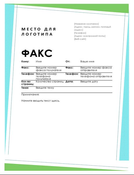 Титульная страница факса (геометрическое оформление)