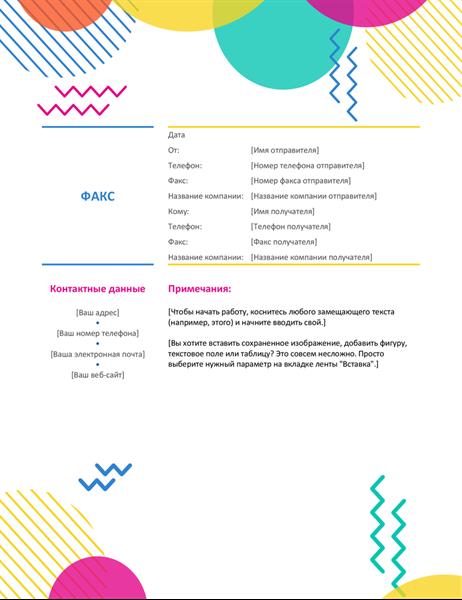 Титульная страница факса в стиле восьмидесятых
