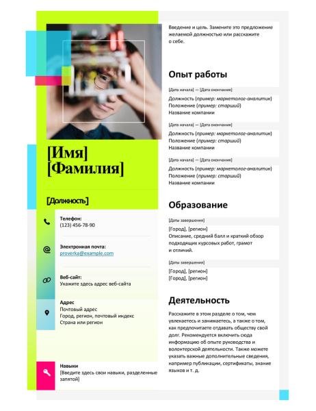 """Резюме """"Записки"""""""