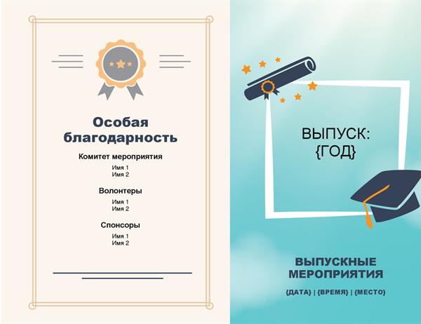 Программа выпускного