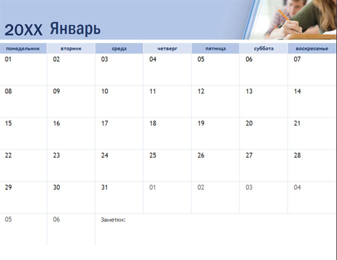 Календарь на учебный год с фотографиями
