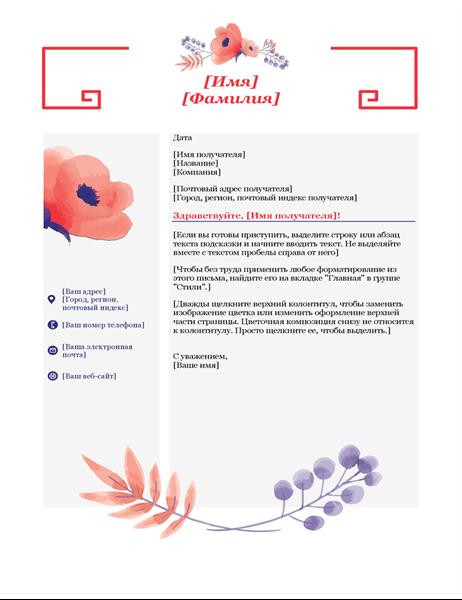 Сопроводительное письмо (цветочная композиция в розовых тонах)