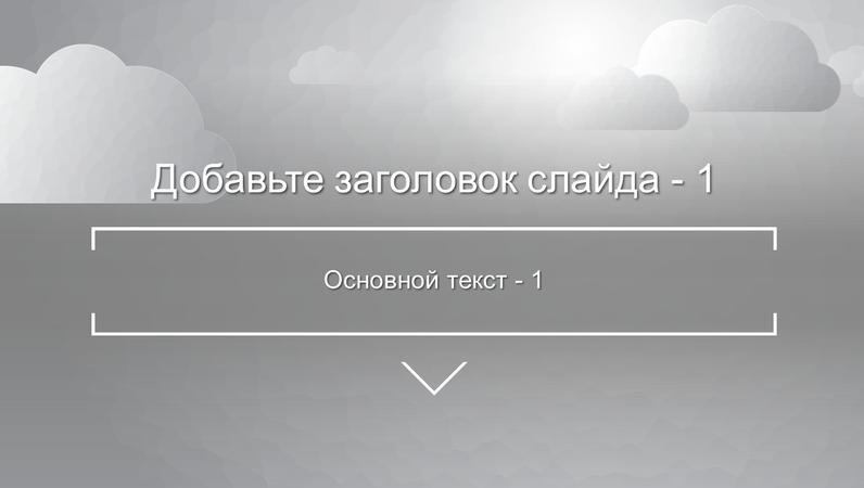Анимированный заголовок на фоне облаков