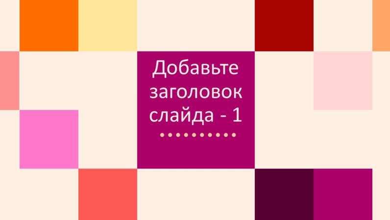 Анимированный заголовок на фоне геометрических фигур